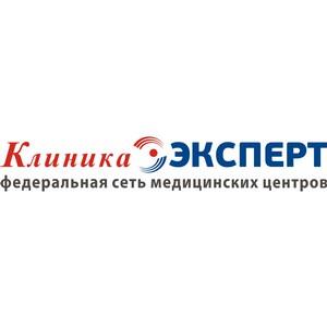 Клиника «Эксперт» на ул. Арсения Степанова